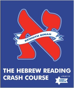 hebrew reading crash course logo